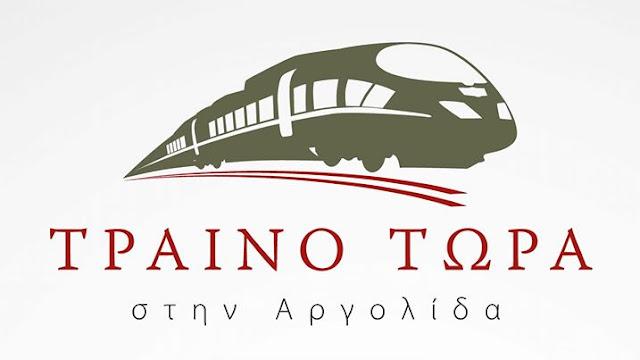 Η ΠΕΠ ΟΣΕ και το Σωματείο των Μηχανοδηγών στηρίζουν την επαναλειτουργία του τρένου στην Αργολίδα (βίντεο)