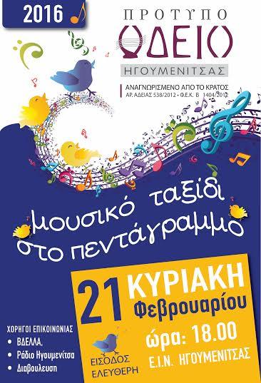 Μουσική συναυλία από το Πρότυπο Ωδείο Ηγουμενίτσας