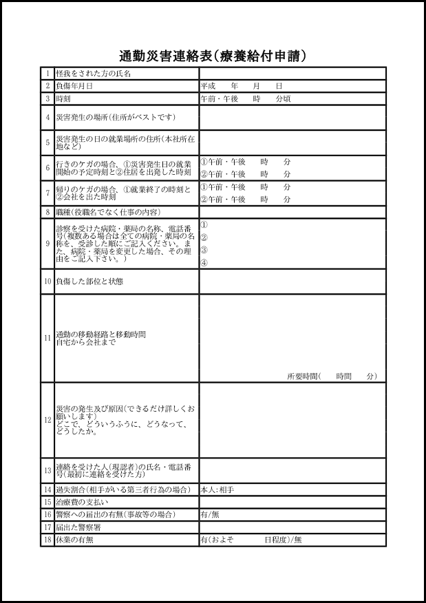 通勤災害連絡表(療養給付申請) 004