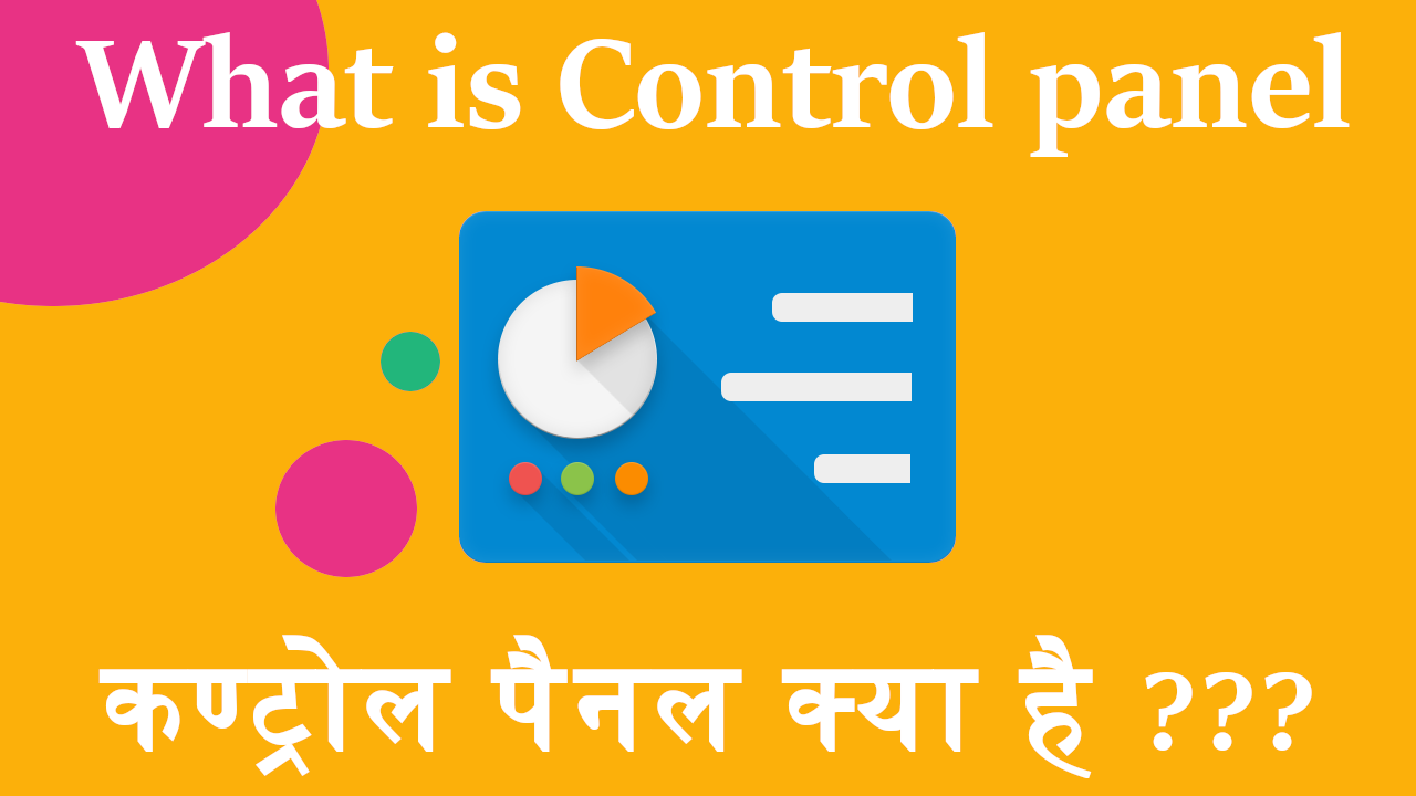 what is control panel in hindi