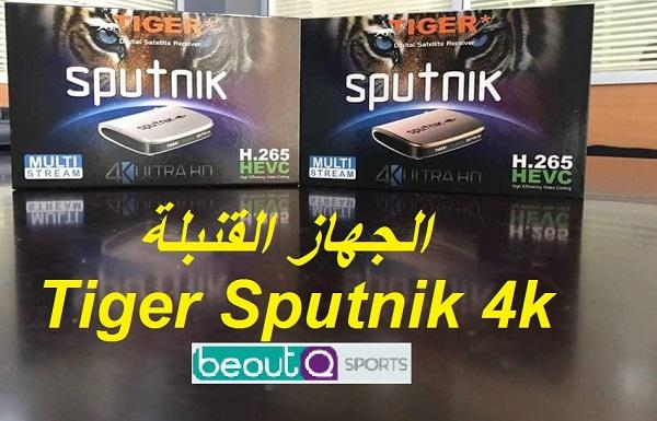 معاينة الجهاز القنبلة 4K Tiger Sputnik مع تفعيل BeoutQ و السيرفرات