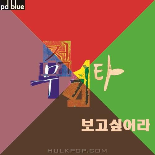 PD Blue – 보고싶어라 – Single