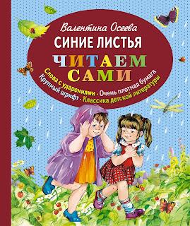 """В. Осеева """"Синие листья""""."""