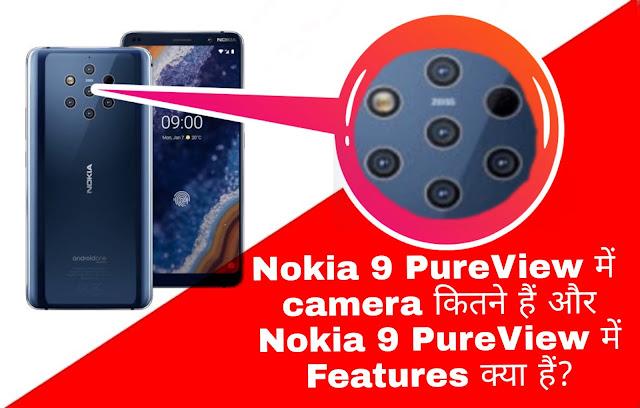 Nokia 9 PureView में camera कितने हैं और Nokia 9 PureView में Features क्या हैं?