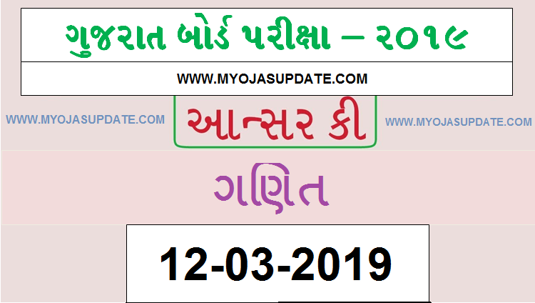 http://www.myojasupdate.com/2019/03/gseb-std10-maths-subject-part-answer.html