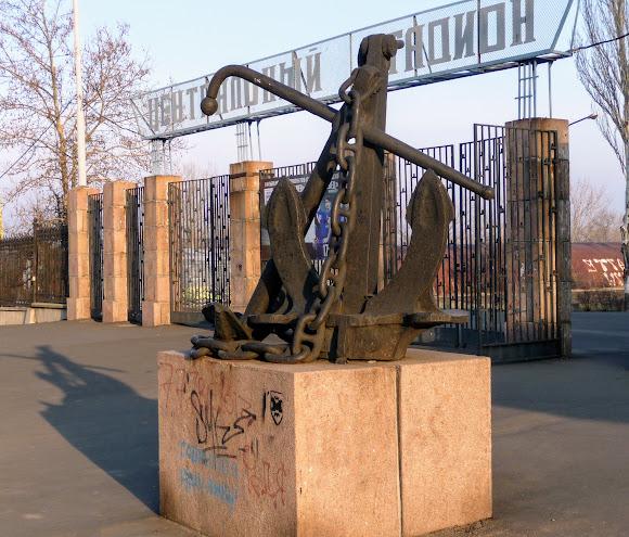 Николаев. Якорь возле Центрального стадиона