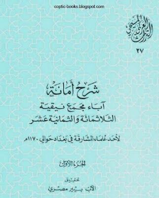 كتاب  شرح امانة اباء مجمع نيقية لاحد علماء المشارقة   - تحقيق الاب بيير مصري