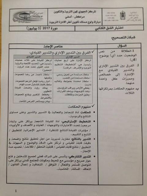 عناصر الإجابة الخاصة بالاختبار الكتابي مسلك الإدارة التربوية 2017 مركز مراكش آسفي