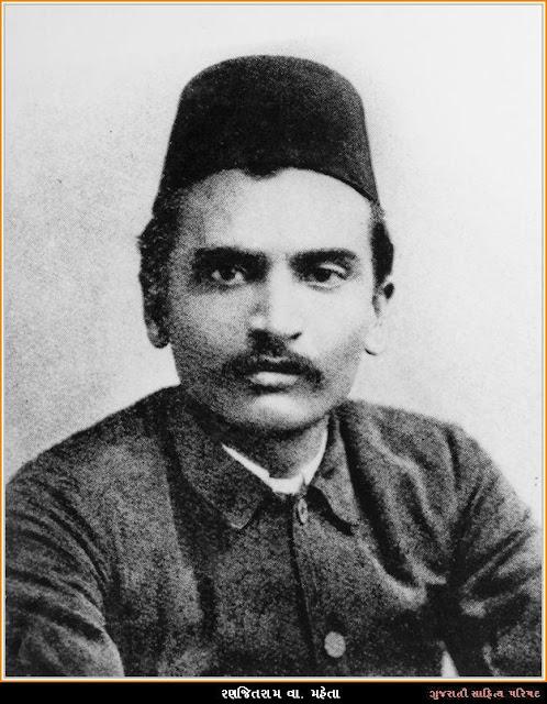 Ranjitram Vavabhai Mehta Article By Naresh K. Dodia
