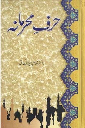 Harf e Mehrmana By Dr Ghulam Jilani Barq PDF Free Download