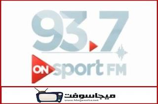 اذاعة اون سبورت اف ام لايف بث مباشر - Radio on sport fm