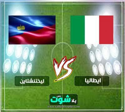 مشاهدة مباراة ايطاليا وليشتنشتاين بث مباشر اليوم 26-3-2019 في تصفيات يورو 2020