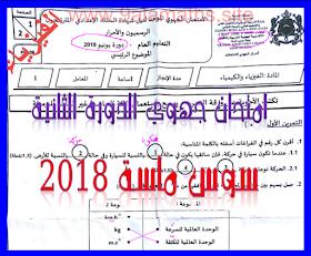 تصحيح الامتحان الجهوي الفيزياء الثالثة اعدادي2018-جهة سوس ماسة استعد لامتحان 2019