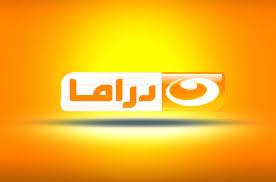 المسلسلات المعروضة علي قناة النهار في رمضان 2016