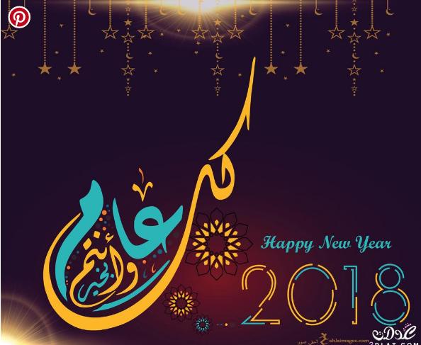 ردود تعليقات بمناسبه السنه الجديدة 2018 - 2019