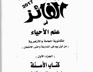 كتاب الفائز في الاحياء للصف الثالث الثانوي 2018
