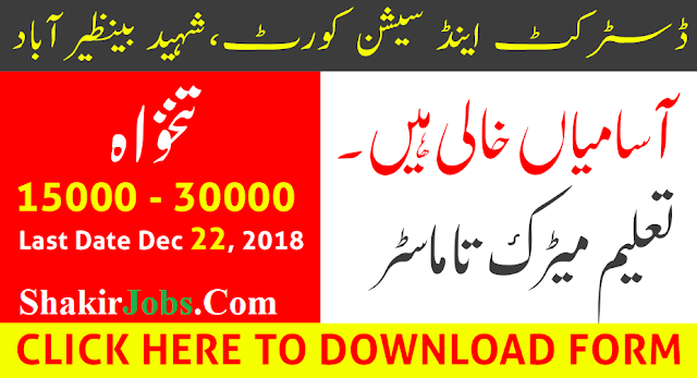 District and Session Court Shaheed Benazirabad December Jobs 2018 Shakirjobs