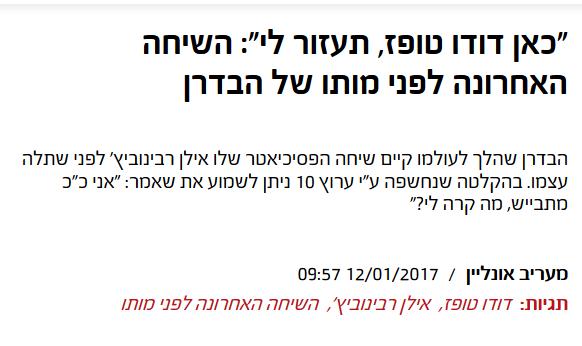 """הפסיכיאטר אילן רבינוביץ' הפר את חובת הסודיות כלפי אחד ממטופליו ופרסם את הודעת המשיבון האחרונה שהנ""""ל השאיר לו בטרם התאבד"""