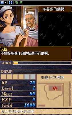 【NDS】伊蘇1+2繁體中文版,經典RPG強化移植版!