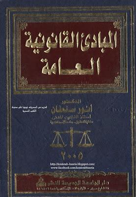 المبادئ القانونية العامة  للدكتور انور سلطان