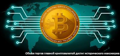 Объём торгов главной криптовалютой достиг исторического максимума