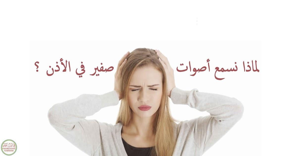 ! لماذا نسمع أصوات صفير في الأذن