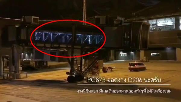 Misteri 'Penumpang-Penumpang' Turun Dari Aerobridge Tanpa Pesawat