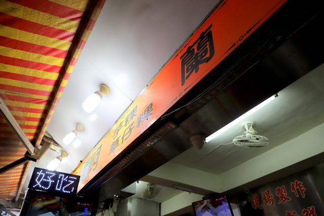 新北美食 九份老街 阿蘭草仔粿.芋粿ㄎ–ㄠ