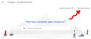 Техподдержка Гугл