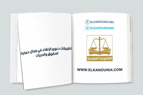 تطبيقات دعوى الإلغاء في مجال حماية الحقوق والحريات