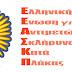 ΕΕΑΣΚΠ - ΑΠΟΤΕΛΕΣΜΑΤΑ ΕΚΛΟΓΩΝ 27-11-2016