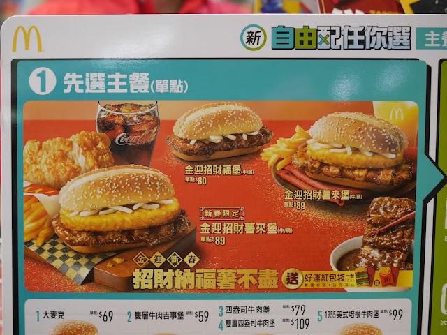 Lunar New Year special menu at McDonald's in Taipei