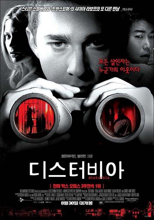 Disturbia (2007) | Download Free MOVIES from MEDIAFIRE Link