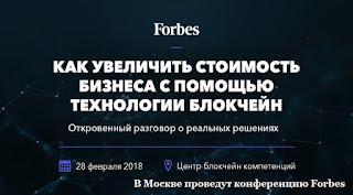 В Москве проведут конференцию Forbes