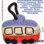 patron gratis tramvia amigurumi, free amigurumi pattern tram