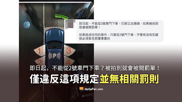 即日起 不能從2號車門下車 已經立法通過 如果被拍到就會被開罰單 謠言