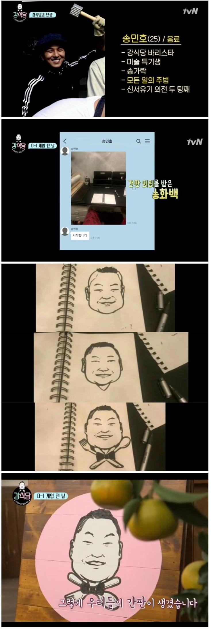 강식당 로고 제작한 송민호