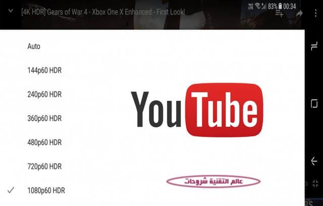 يوتيوب-يقلل-رسميا-دقة-جودة-فيديوهات-HDR-على-الهواتف-الذكية