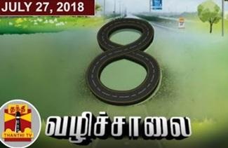 Thanthi Tv Special | Green Corridor