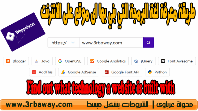 طريقة معرفة لغة البرمجة التي بني بها اى موقع على الانترنت  Find out what technology a website is built with