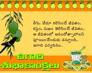 Best Latest Ugadi Wishes In Telugu 2016