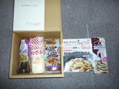 キユーピー2009年11月権利取得分株主優待・製品詰合せ1,000円分 受取