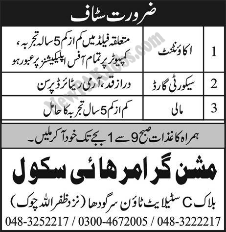 Mission Crammer High School Jobs in Accountant, Security Guard & Other