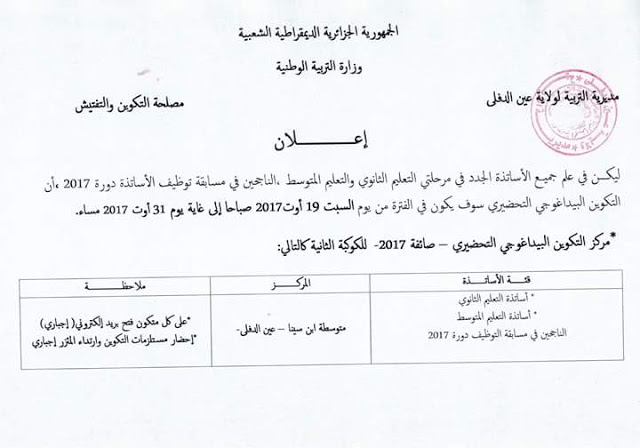 الموعد الرسمي لتكوين التحضيري البيداغوجي للأساتذة الناجحين في دورة 29 جوان2017