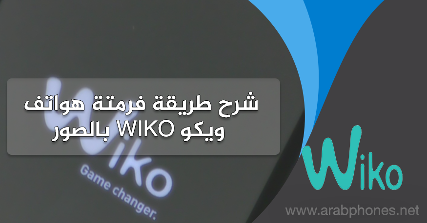 شرح طريقة فرمتة هواتف ويكو wiko بالصور