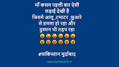माँ कसम पहली बार ऐसी  लड़ाई देखी है funny jokes in hindi