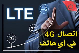 تشغيل تقنية 4G في أي هاتف والتمتع بسرعة أنترنت عالية