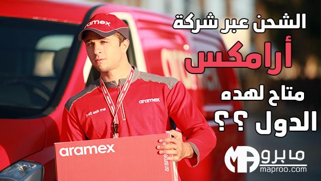 ماهي شركة أرامكس aramex
