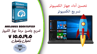 تحميل أفضل برنامج  لتسريع وتحسين سرعة جهاز الكمبيوترAuslogics BoostSpeed 10