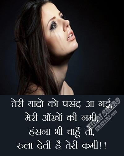 Heart Touching Dard E Dil Shayari for Boyfriend